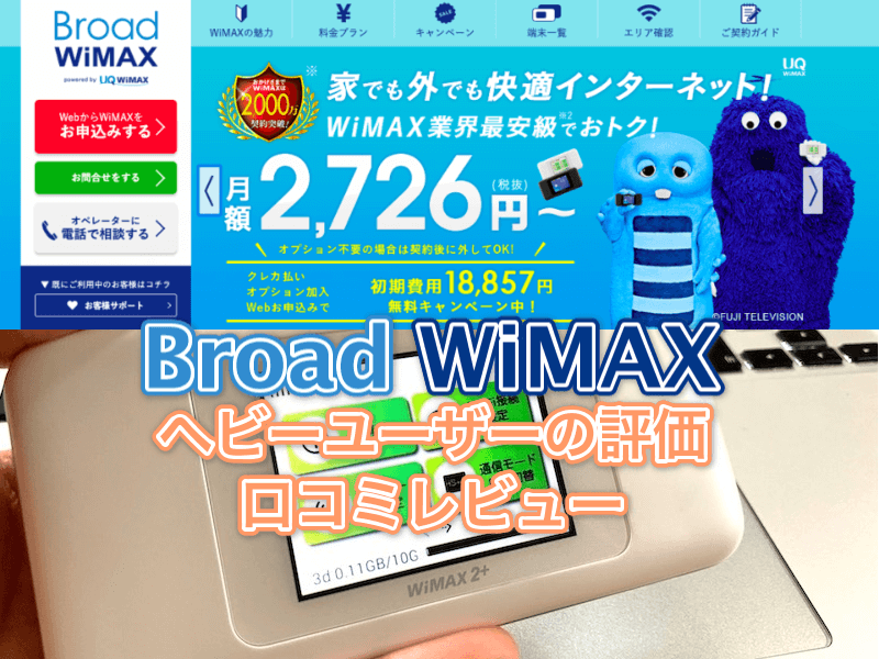 マックス 口コミ ワイ ブロード 【評判は?】Broad WiMAX(ブロードワイマックス)契約前に知るべき全知識!