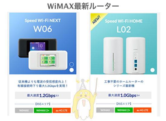 WiMAX最新ルーター