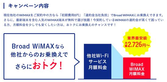 Broad WiMAX乗り換え
