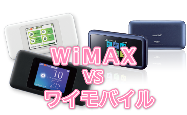 WiMAXとワイモバイルを比較