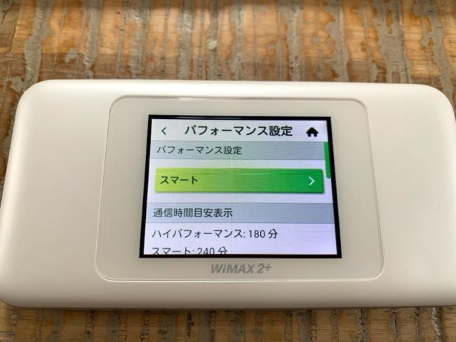 WiMAXパフォーマンス設定