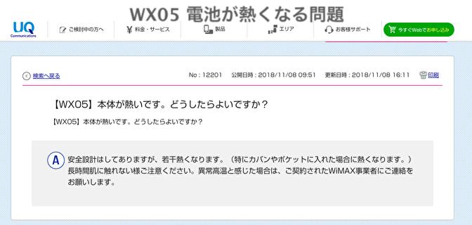 WX05不具合