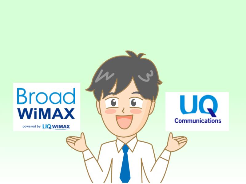 Broad WiMAXとUQ WiMAX