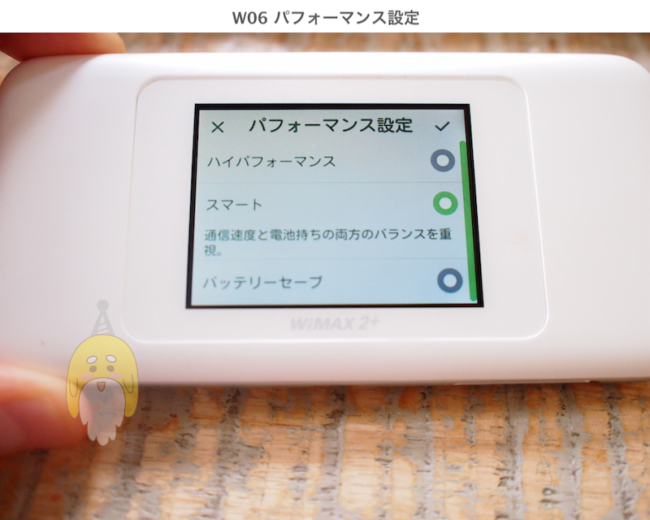 WiMAX パフォーマンス設定
