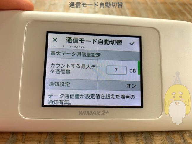 W06通信モード自動切替