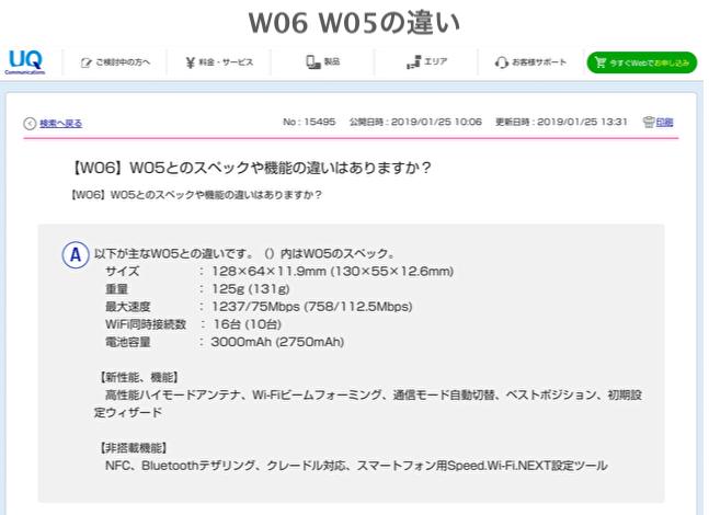 W06とW05の違い