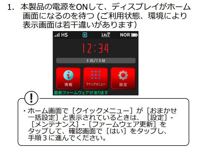 WX05アップデート