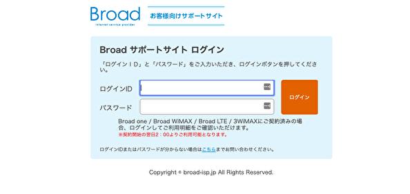 Broad WiMAXサポートサイト
