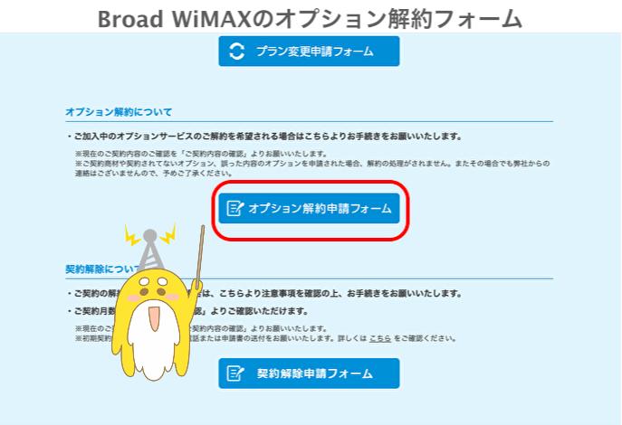 Broad WiMAXのオプション解約