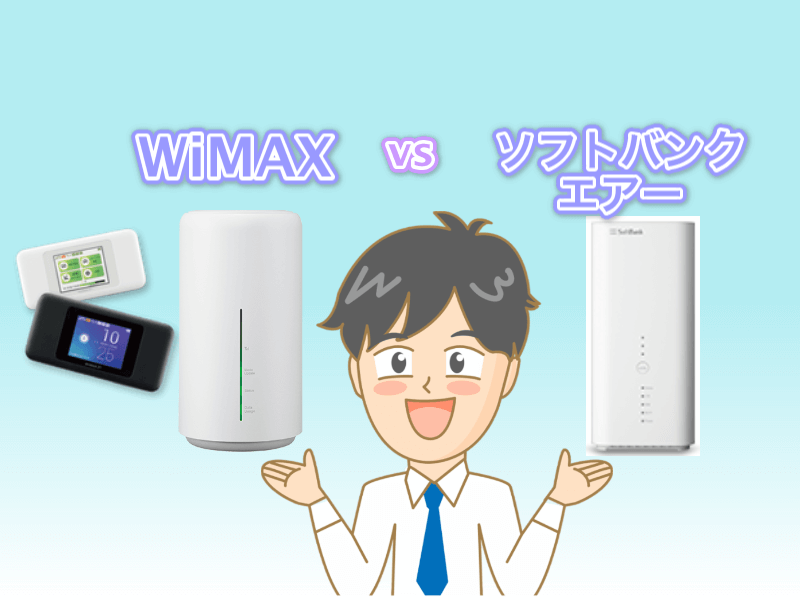 WiMAXとソフトバンクエアーを比較
