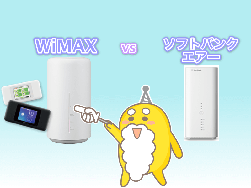 WiMAXとソフトバンクエアー