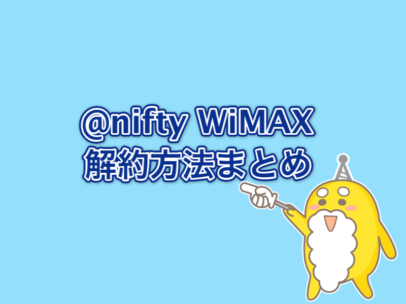 nifty  WiMAXの解約方法