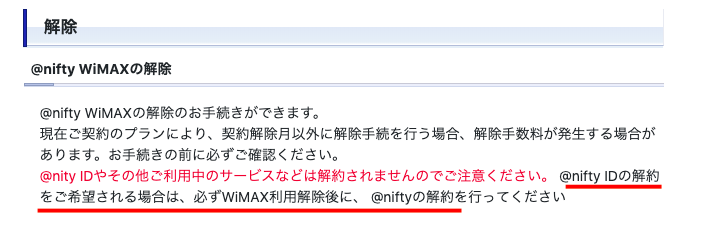 nifty WiMAXの解除