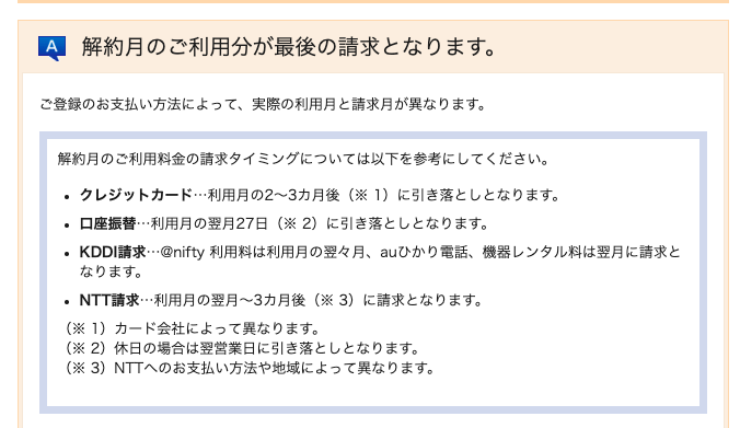 nifty WiMAX解約