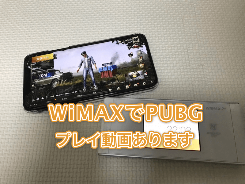 WiMAXでPUBG