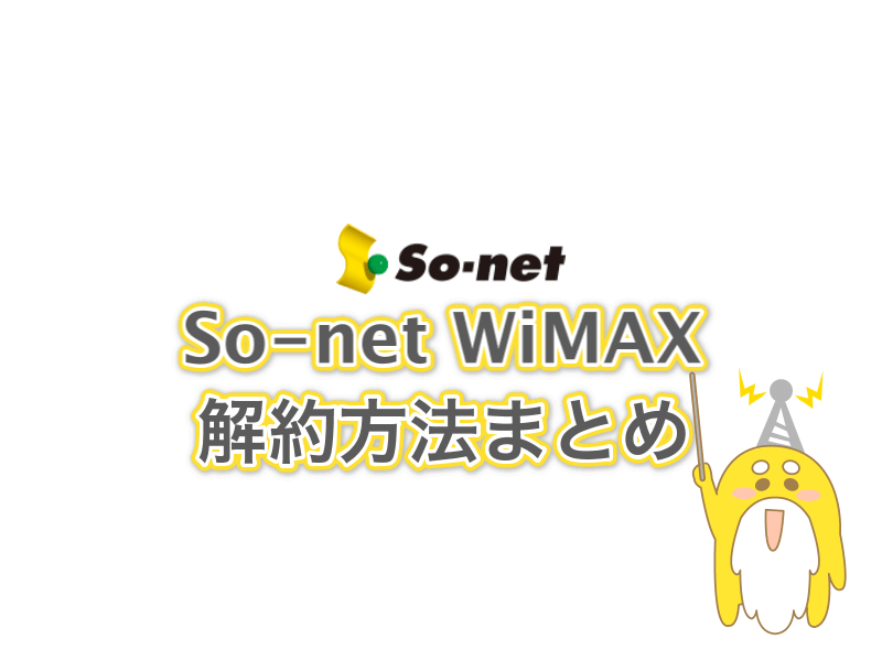 So-net WiMAX解約方法