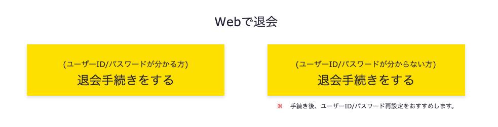 So-net退会