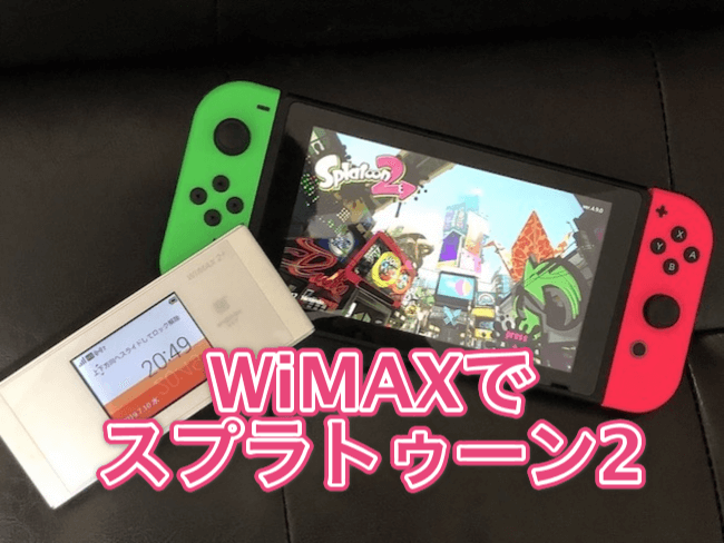 WiMAXでスプラトゥーン2