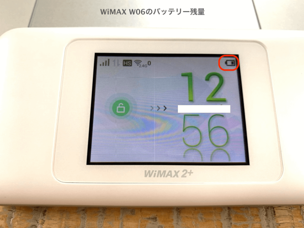 WiMAX W06のバッテリー残量