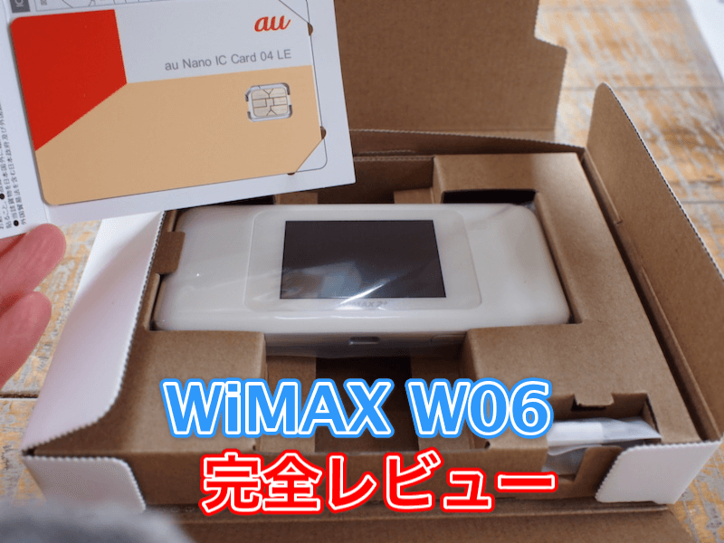 WiMAX W06レビュー