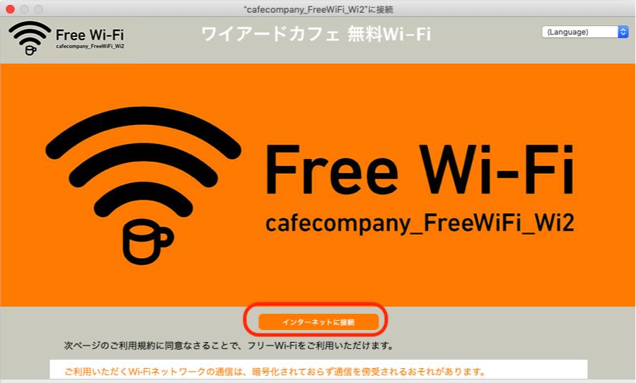 ワイアードカフェ の無料Wi-Fi