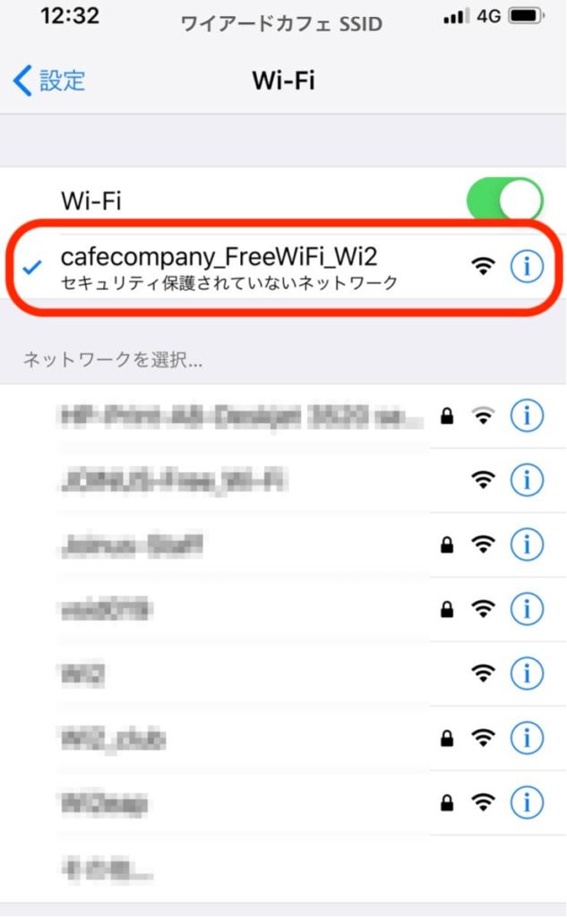 ワイアードカフェ Wi-Fi