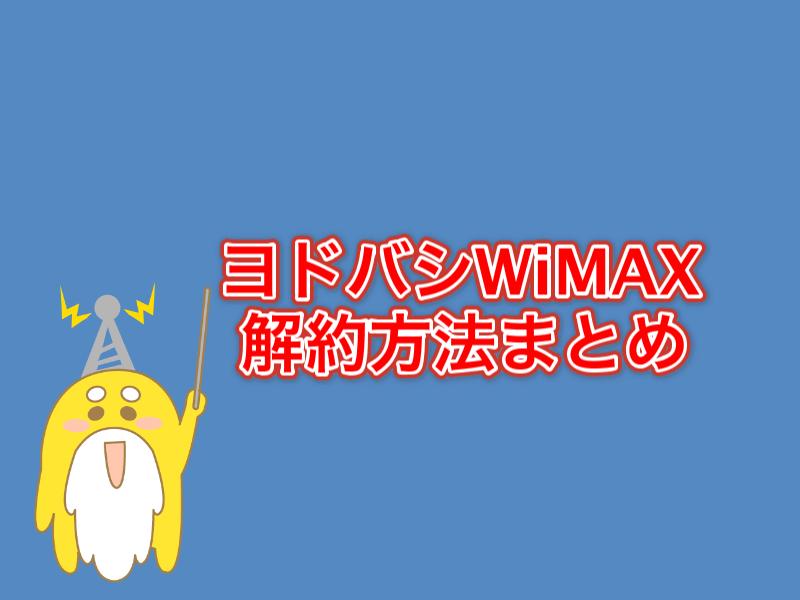 ヨドバシWiMAXの解約方法