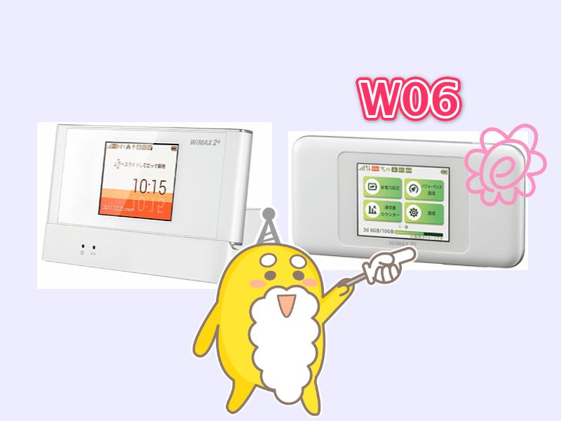 W06とW05を比較