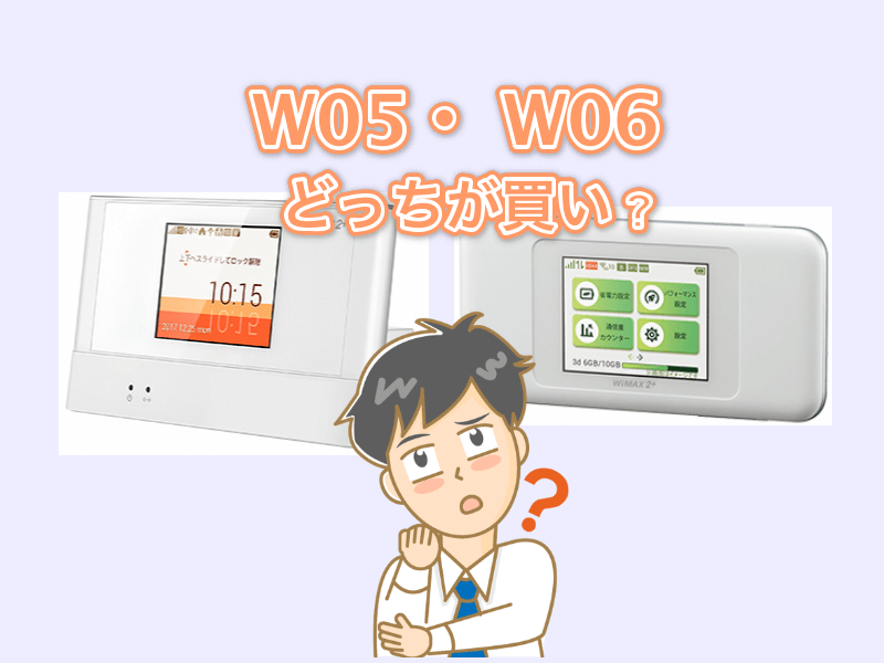 WiMAX W05とW06を比較