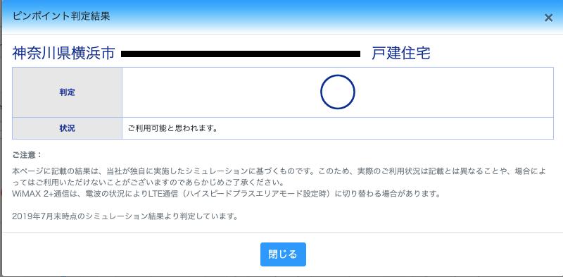 ピンポイントエリア判定