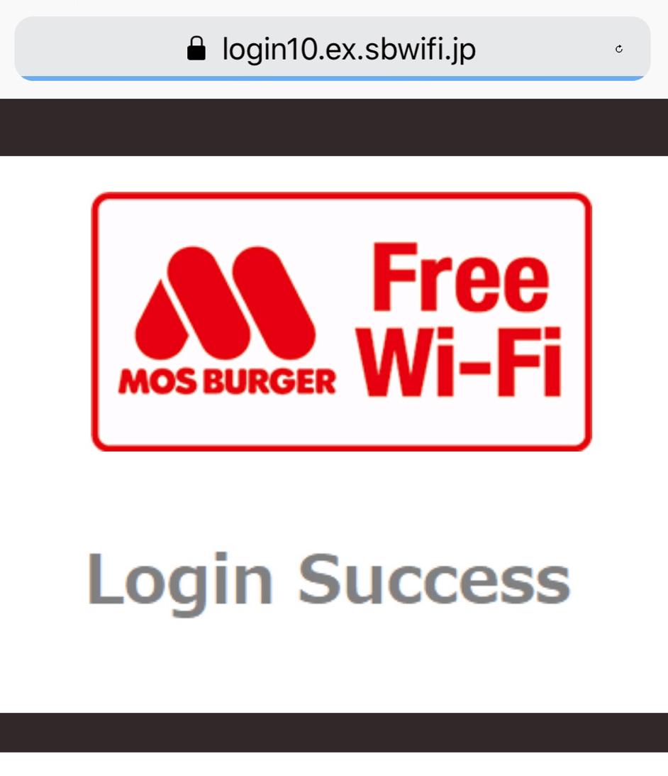 モスバーガーWi-Fiのつなぎ方