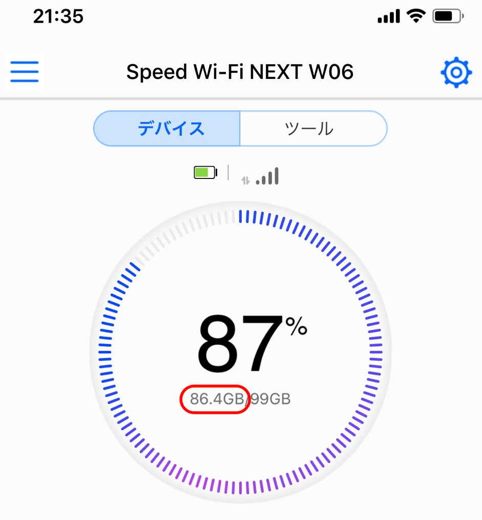 W06の通信量