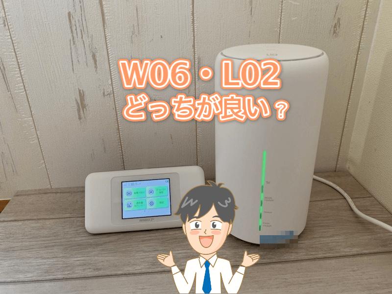 W06とL02