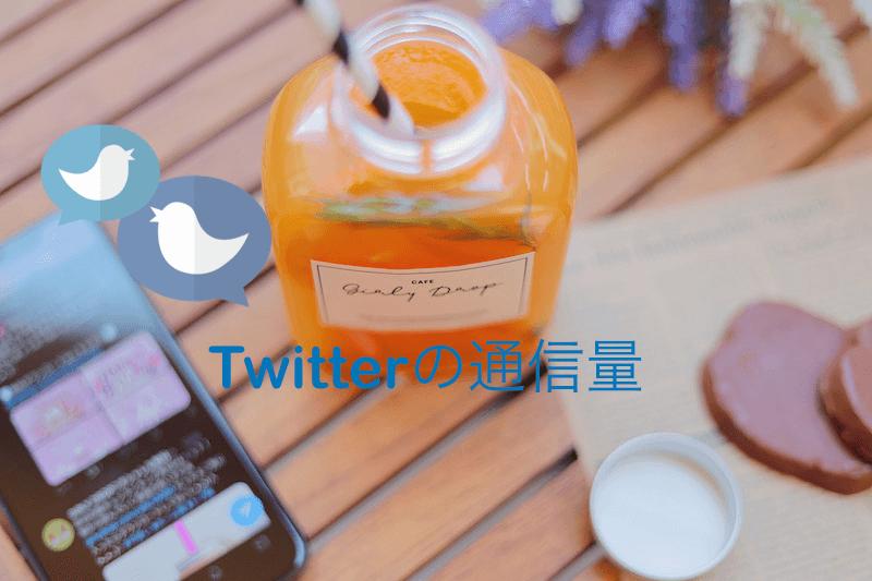 Twitterの通信量