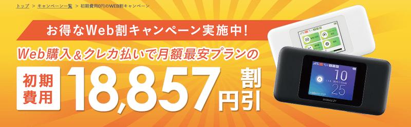 BW初期費用0円