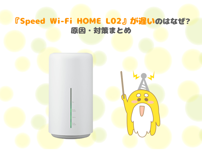 WiMAX HOME L02が遅い