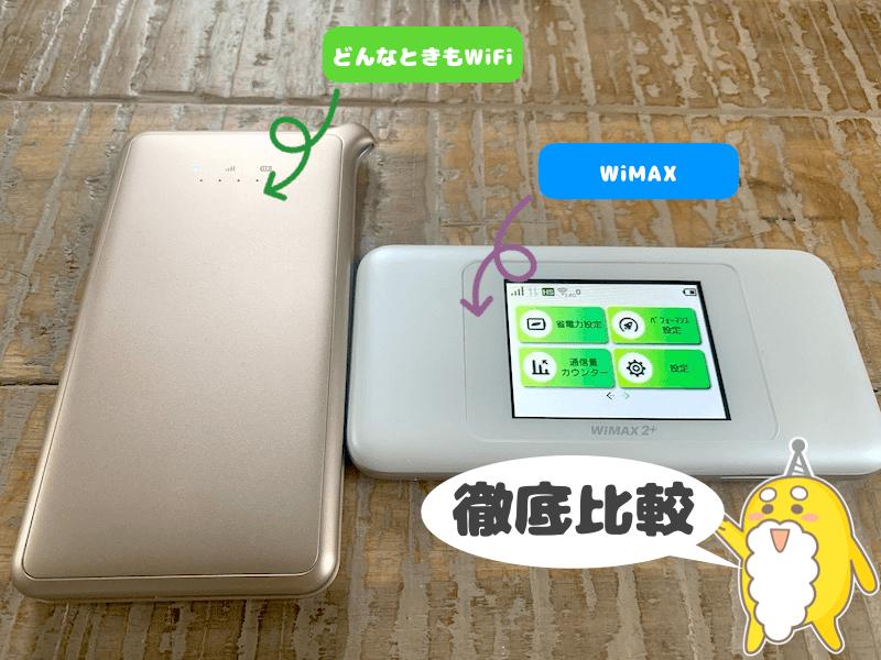 どんなときもWiFi・WiMAXを比較