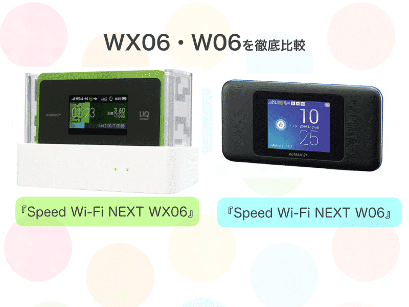 WX06とW06を比較