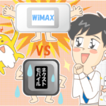 ネクストモバイル・WiMAX徹底比較! 料金・速度・評判からおすすめはどっち?