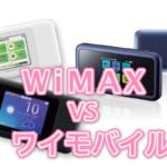 WiMAX・ワイモバイル徹底比較! 料金・速度・評判からおすすめはどっち?