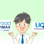 【徹底比較】Broad WiMAXとUQ WiMAXの違いは何? 料金・キャンペーン・サポートまとめ