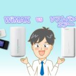 【徹底比較】WiMAX・ソフトバンクエアーどっちがおすすめ?  料金・速度・口コミで決める!
