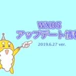 【 WX05】アップデート内容とWiMAXをアップデートする方法(6/27ver)
