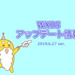 【 WX05】アップデート内容とWiMAXをアップデートする方法(6/27ver)
