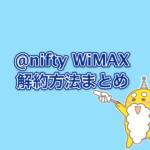 @nifty WiMAXの解約方法まとめ! サポートへの電話番号と解除との違い