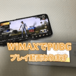 【プレイ動画】WiMAXでPUBGはできる? Ping・ラグ・通信量を紹介