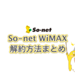 So-net WiMAXの解約方法まとめ! 退会との違いとは?