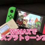 【プレイ動画】WiMAXでスプラトゥーン2はできない? 通信量・ラグ・Ping・速度を紹介