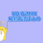 UQWiMAXの解約方法まとめ! 高額な違約金を無料にする裏ワザとは?