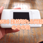 【W06不具合】WiMAXの接続切れるの改善した? iphoneユーザが語る